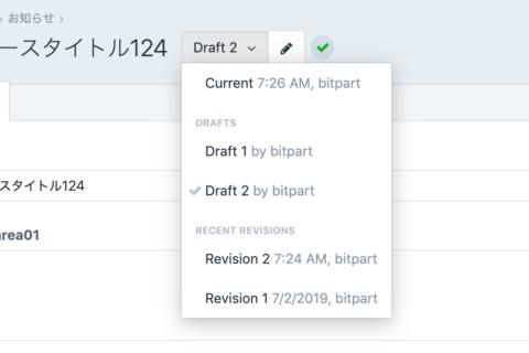 リビジョン管理(バージョン管理)で自由に原稿の差し替えが可能