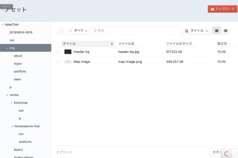 ファイルマネージャーをつかってCMS管理画面からLPのデータなどを管理する