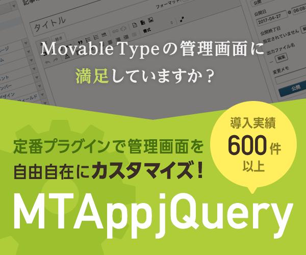 MTAppjQuery - Movable Type の管理画面を自由自在にカスタマイズするプラグインのスクリーンショット