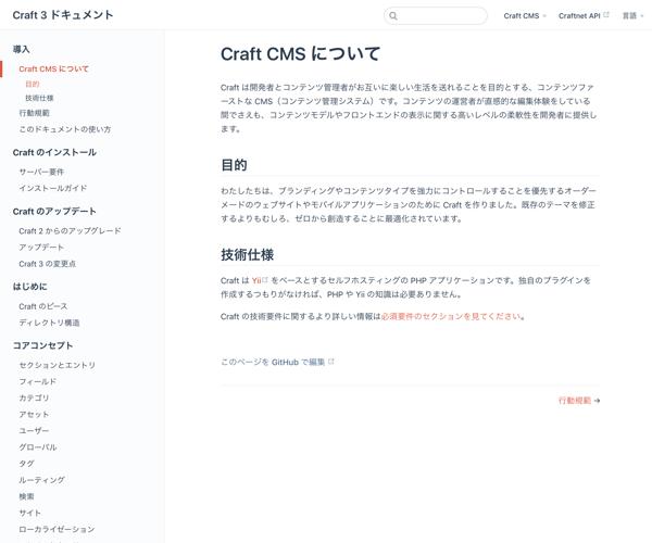 Craft 3 ドキュメントのスクリーンショット